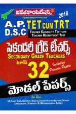 AP DSC TRT SGT Top 32 Model Papers [ TELUGU MEDIUM ]