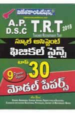 AP DSC TRT School Asst. Physical Science Top 30 Model Papers (Telugu Medium)