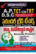 AP TET cum TRT DSC SGT EDUCATIONAL PSYCHOLOGY [ TELUGU MEDIUM ]