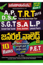 APPSC DSC 2018 General knowledge study Material and Chapterwise BitBank ( Also for TRT, SGT SA, LP ) [ TELUGU MEDIUM ]