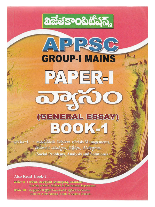 appsc group 1 essays These vacancies are present in various departments in group-1, group-2 candidate should write three essays one from each section appsc group ii exam.