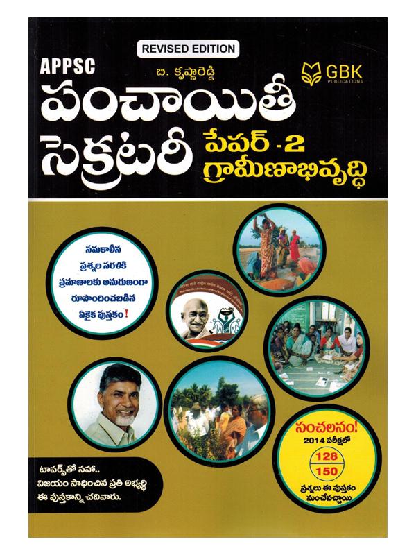 Appsc Group Iii Paper Ii Panchayat Secretary Rural Development