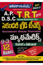APPSC TRT ( DSC ) 2018 Secondary Grade Teachers - MATHEMATICS Content and Metodology study Material and Chapterwise BitBank [ TELUGU MEDIUM ]