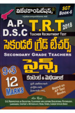 APPSC TRT ( DSC ) 2018 Secondary Grade Teachers - SCIENCE Content and Metodology study Material and Chapterwise BitBank [ TELUGU MEDIUM ]