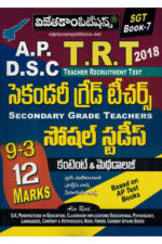APPSC TRT ( DSC ) 2018 Secondary Grade Teachers - SOCIAL STUDIES Content and Metodology study Material and Chapterwise BitBank [ TELUGU MEDIUM ]