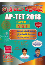 APTET 2018 Paper 1 SGT All in One [ TELUGU MEDIUM ]