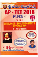 APTET 2018 Paper 1 SGT Language 2 - English Content and Methodology [ ENGLISH MEDIUM ]