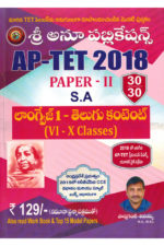 APTET 2018 Paper 2 Language - Telugu Content [ TELUGU MEDIUM ]