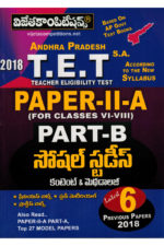 APTET Paper 2A Part B Social Studies Content and Methodology [ TELUGU MEDIUM ]