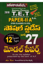 APTET Paper 2A Social Studies Top 27 Model Papers [ TELUGU MEDIUM ]