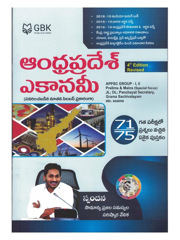 Andhra Pradesh Economy [ TELUGU MEDIUM ]