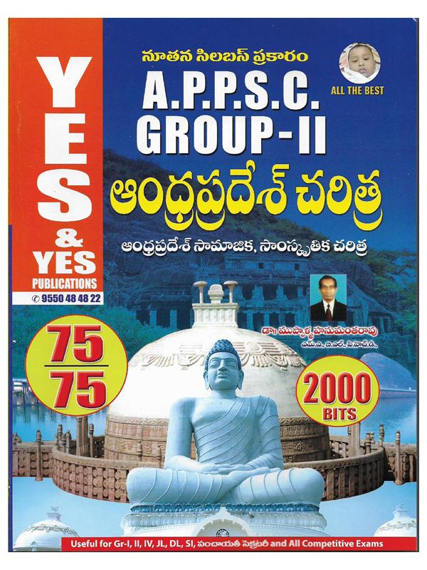 APPSC Group-II Social and Cultural History of Andhra Pradesh [ TELUGU  MEDIUM ]