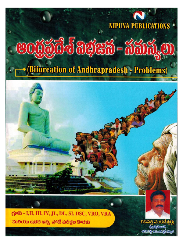 Download AP Bifurcation Act 2014 PDF in Telugu for APPSC ...