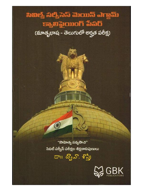 Civil Services Mains Exam Qualifying Paper ( Telugu Eligible Exam ) [ TELUGU MEDIUM ]