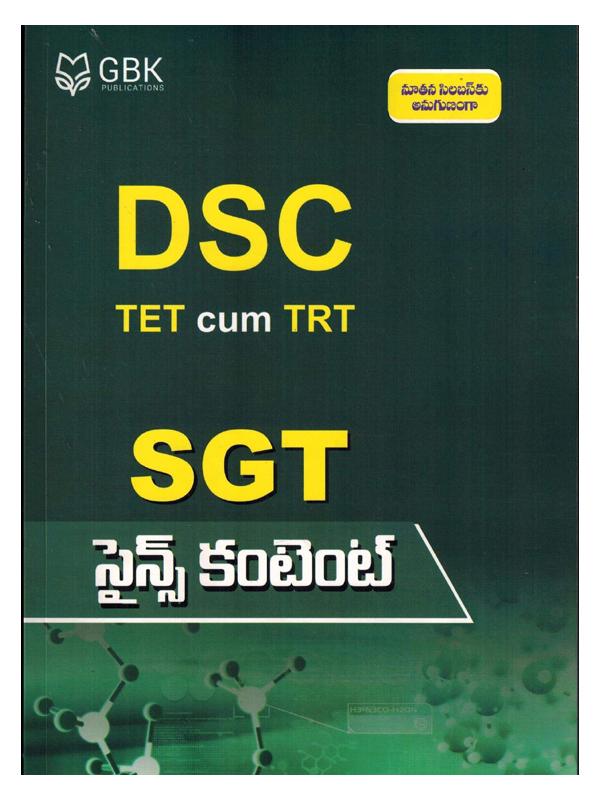 DSC TET CUM TRT SGT SCIENCE CONTENT [ TELUGU MEDIUM ]
