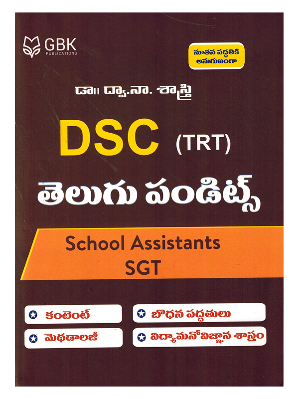 DSC TRT Telugu Pandit School Assistant and SGT [ TELUGU MEDIUM ]