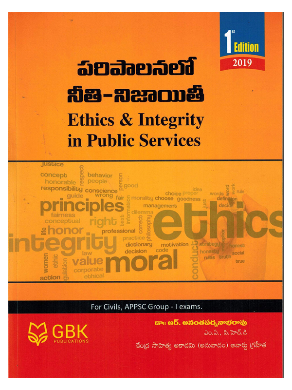Ethics and Integrity in Public Services [ TELUGU MEDIUM ]