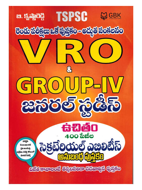 TSPSC VRO and Group-IV General Studies with Paper-2 Secretarial Ability free booklet [ TELUGU MEDIUM ]
