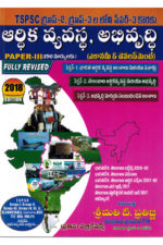 Indian and Telangana Economy and Development Paper - 3 [ TELUGU MEDIUM ]