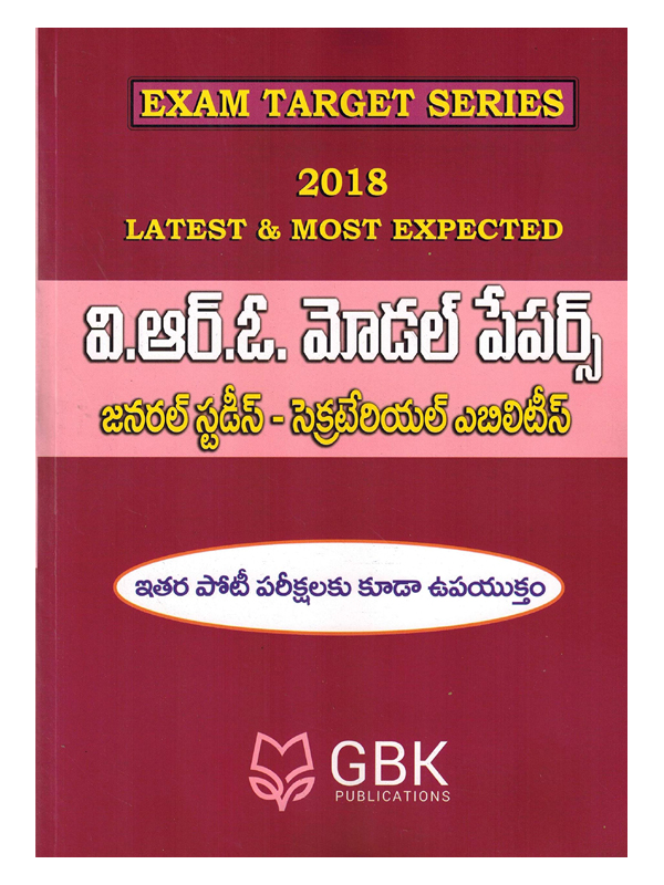 Latest and Most Expected VRO Model Papers [ TELUGU MEDIUM ]