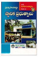 Locol Governance