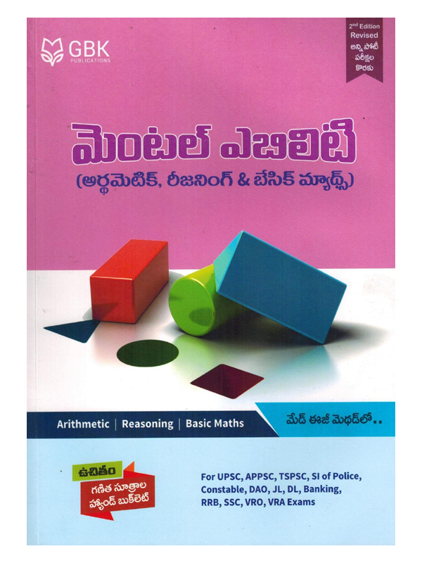MENTAL ABILITY ( Arithmetic , Reasoning and Basic Maths ) [ TELUGU MEDIUM ]
