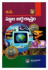 Macro Economics Telugu