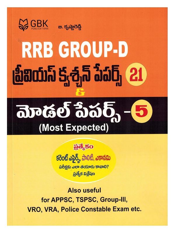 RRB Group - D Previous 21 Question Papers And 5 Model Papers (Most Expected) [ TELUGU MEDIUM ]