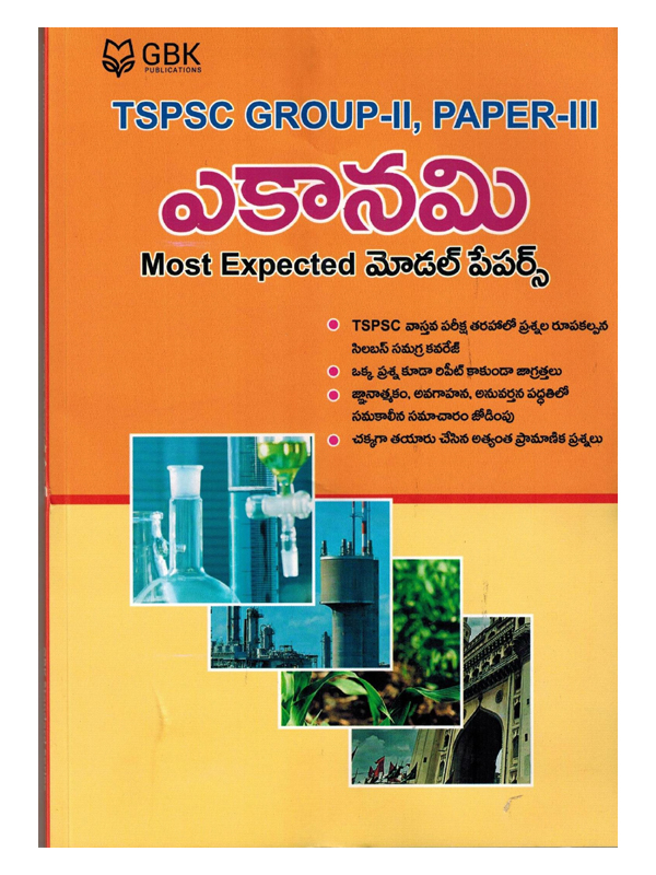 TSPSC Group-II, Paper-III Economy Model Papers ( Most Expected Model Paper ) [ TELUGU MEDIUM ]