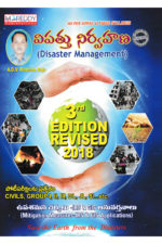 Disaster Management (Migration Measures - IRS & GIS Applications ) [ TELUGU MEDIUM ]