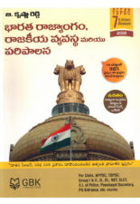 Indian Constitution, Political System and Administration [ TELUGU MEDIUM ]