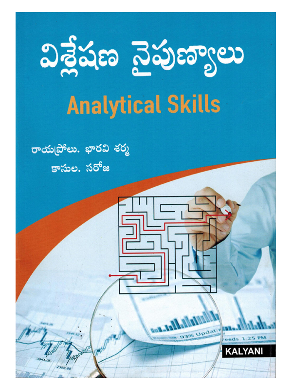 what are analytical skills