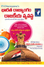 Indian Constitution and Political Systems [ TELUGU MEDIUM ]