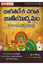 Socio-Cultural History of India & National Freedom Movement [ TELUGU MEDIUM ]