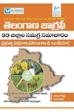 Telangana Geography With 33 Districts Complete Information and Government Policies ( Telangana and India ) [ TELUGU MEDIUM ]