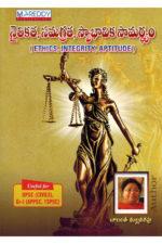 Ethics Integrity and Aptitude [ TELUGU MEDIUM ]