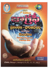 GEOGRAPHY- World, India and Telangana [ TELUGU MEDIUM ]