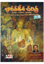 INDIAN HISTORY [ TELUGU MEDIUM ]
