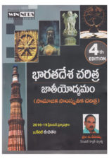 Indian Histroy and National Movement [ TELUGU MEDIUM ]