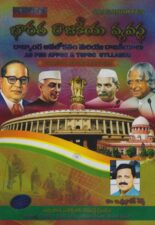 Indian Constitution and Political System ( As per APPSC & TSPSC Syllabus ) [ TELUGU MEDIUM ]