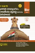 Indian Constitution, Political System and Administration [ TELUGU MEDIUM ]