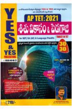 AP TET 2021 Child Development and Pedagogy [ TELUGU MEDIUM ]