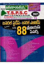 TSPSC General Studies and Mental Ability Top 88 Previous Papers ( Useful For all TSPSC Competitive Exams ) [ TELUGU MEDIUM ]