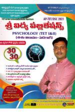 AP TET 2021 PSYCHOLOGY TET Paper I and II Child Development and Pedagogy [ TELUGU MEDIUM ]