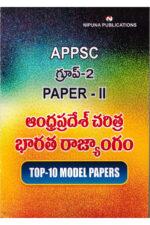 APPSC Group - II Paper -II Andhra Pradesh History and Indian Constitution Top 10 Model Papers [ TELUGU MEDIUM ]