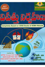 Disaster Management - Based on CBSE and NDMA ( For All APPSC Competitive Exams ) [ TELUGU MEDIUM ]