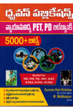 Physical Education Test - PET 5000 Plus BitBank [ TELUGU MEDIUM ]