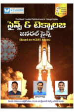 Science And Technology – General Science ( Based On NCERT BOOKS ) [ TELUGU MEDIUM ]
