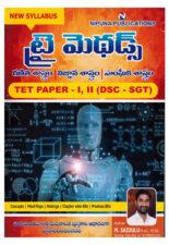TRI METHODS TET Paper - I, II DSC - SGT [ TELUGU MEDIUM ]