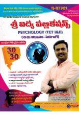 TS TET 2021 PSYCHOLOGY TET Paper I and II Child Development and Pedagogy [ TELUGU MEDIUM ]
